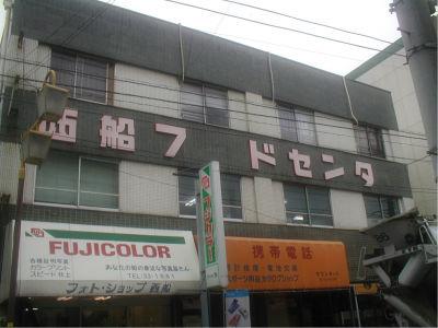 ちゃんと一階の店舗は普通に営業してました。てか、なんで直さない? あと、FUJI COLORも携帯電話も「フード」とは関係ない気がするんですが!