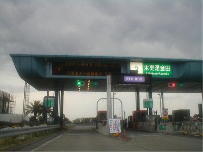 「アクアラインのおかげで、木更津も東京横浜の通勤圏に!」って何かで見たことあるけど、アクアラインだけで片道3000円取られるのは考え物だよな。新幹線通勤みたいなものか。