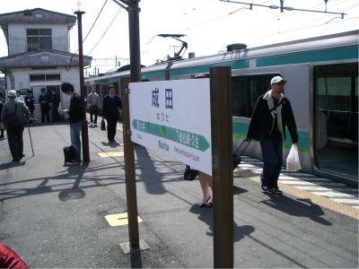 成田といえば成田空港。だけど今回は空港ではなくて銚子に向かいます。そういや、我孫子から成田線に乗って空港に向かっていた外人さんご一行様がいたけど、なかなかの通ですね