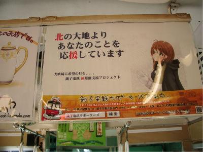 萌え路線に走るのも一つの手段だと思うんだけど。ちなみに、銚子電鉄とは関係ありません。
