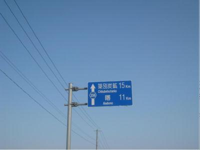 この標識ができたときは、まだ炭鉱があったのか?