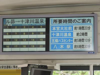 このバス乗る人なら既にリサーチ済みだとは思いますけどww