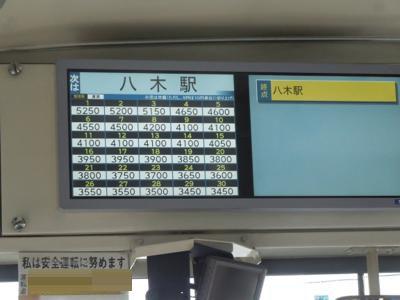 路線バスで2千円超えるものだってそうそう無いのに